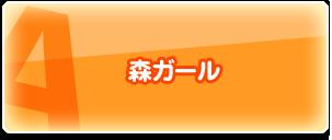 A:森ガール