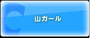 C:山ガール