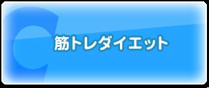 C:筋トレダイエット