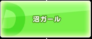 D:沼ガール