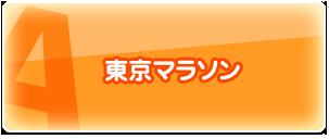 A:東京マラソン
