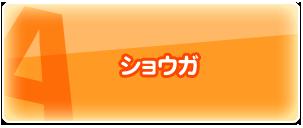 A:ショウガ