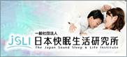 日本快眠生活研究所