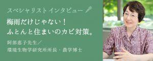 阿部恵子先生/環境生物学研究所所長・農学博士