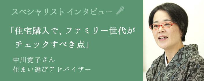 中川寛子さん/住まい選びアドバイザー 「住宅購入で、ファミリー世代がチェックすべき点」