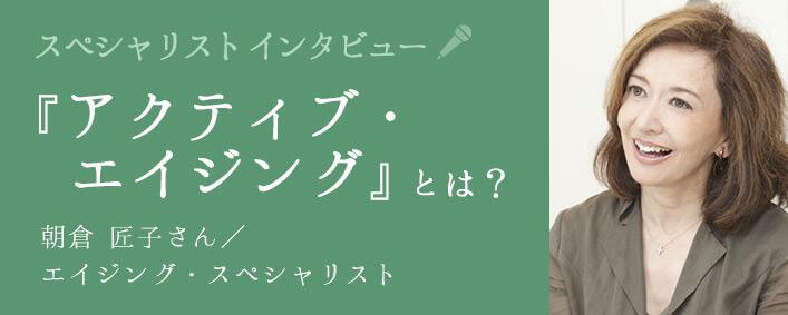 朝倉 匠子さん/エイジング・スペシャリスト