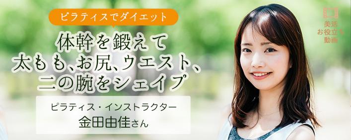 ピラティス・インストラクター 金田由佳さん
