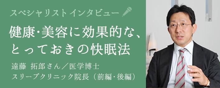 遠藤 拓郎さん/医学博士 スリープクリニック院長(前編・後編)