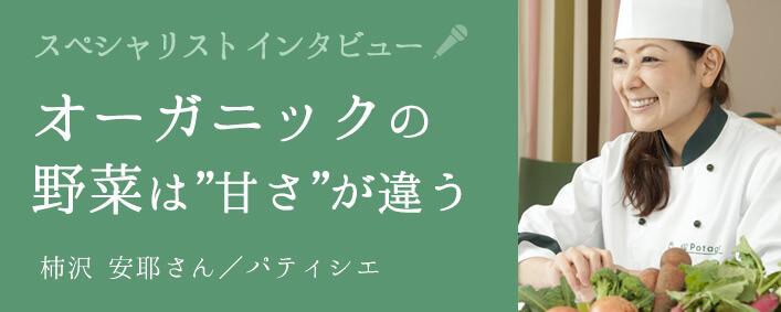 柿沢 安耶さん/パティシエ