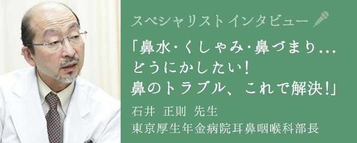 石井 正則 先生/東京厚生年金病院耳鼻咽喉科部長