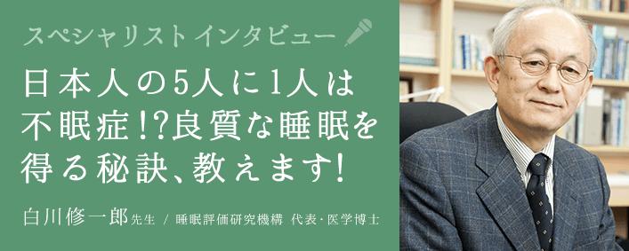 白川修一郎先生/睡眠評価研究機構 代表・医学博士