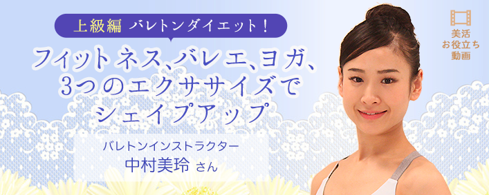【上級編】バレトンダイエット!