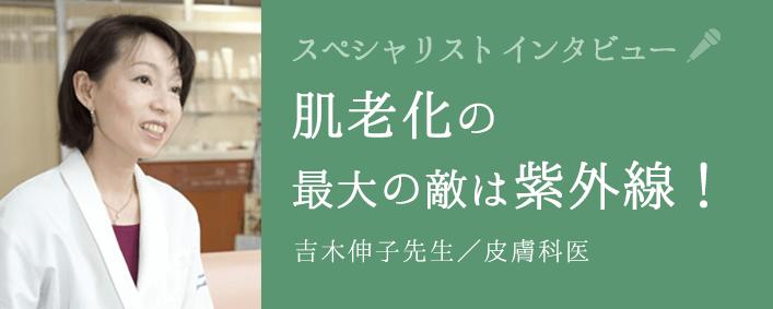 肌老化の最大の敵は紫外線! 吉木伸子先生/皮膚科医