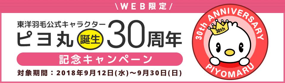 ピヨ丸誕生30周年記念キャンペーン