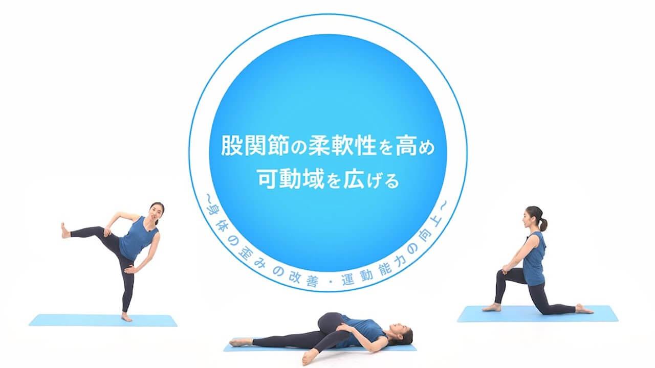 股関節の柔軟性を高め可動域を広げる
