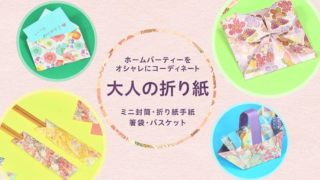 大人の折り紙 ~ミニ封筒・折り紙手紙・箸袋・バスケット~