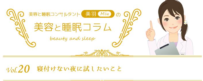 美容と睡眠コラム