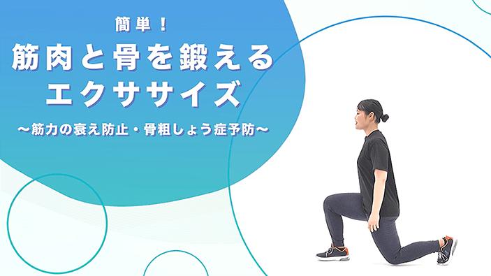 筋肉と骨を鍛えるエクササイズ ~筋力の衰え防止・骨粗しょう症予防~