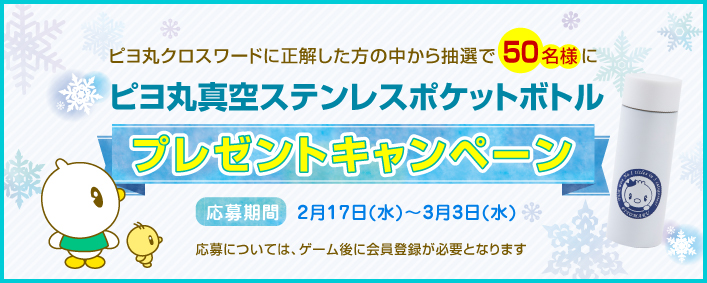 ピヨ丸クロスワードパズル(2021年2月)